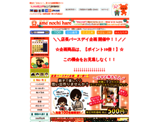 amenochihare.oimoya.net screenshot