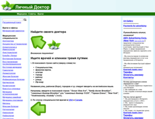 american-personal-doctor.com screenshot