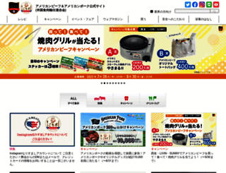 americanmeat.jp screenshot