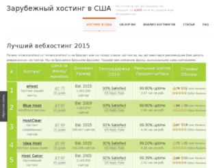 americanohost.ru screenshot