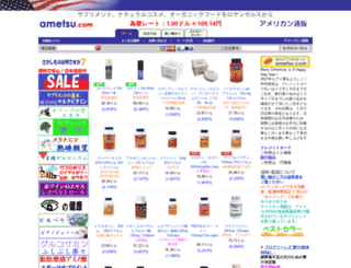 ametsu.com screenshot