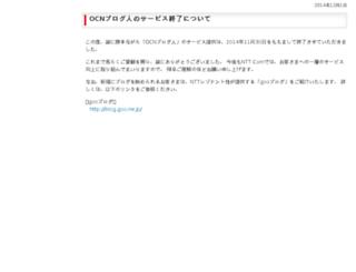 ametsugu.no-blog.jp screenshot
