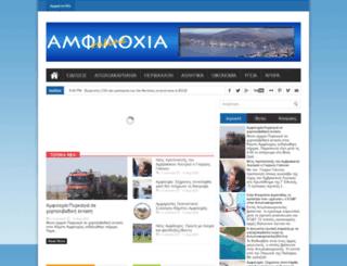 amfiloxia-online.blogspot.gr screenshot