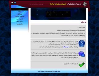 amib.ir screenshot