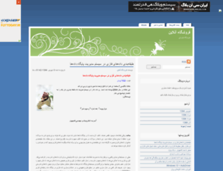 amirabady.mihanblog.com screenshot