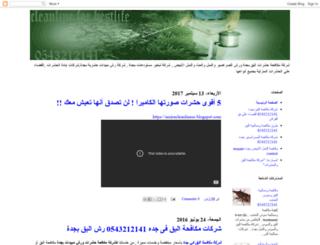 amiracleanliness.blogspot.com screenshot
