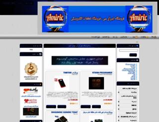 amiricshop.ir screenshot