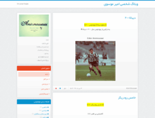 amirmousawi.blog.ir screenshot