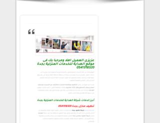 amjad-jeddah.org screenshot