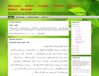 amliyat-jadoo.blogspot.com screenshot