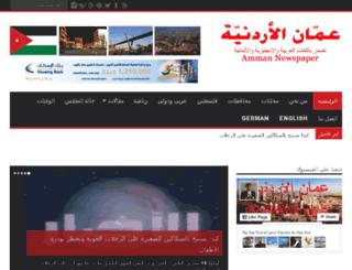 ammannewspaper.com screenshot