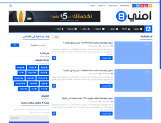 amni8.blogspot.com.eg screenshot