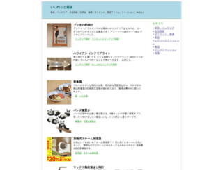 amon.main.jp screenshot