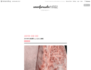 amorfurusato.hatenadiary.jp screenshot