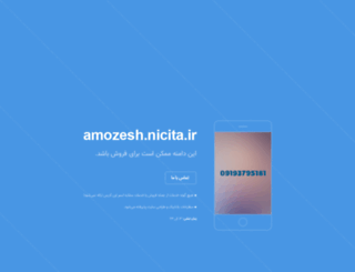 amozesh.nicita.ir screenshot