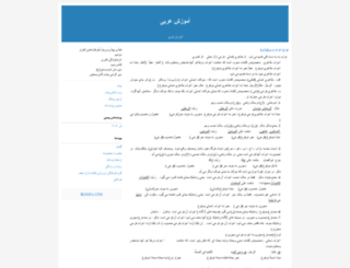 amozesharabi2.blogfa.com screenshot