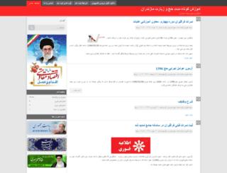 amozeshhaj.blog.ir screenshot