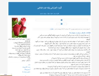 amozgarp2.blogfa.com screenshot