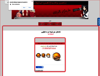 amra2-altatwer.forumegypt.net screenshot