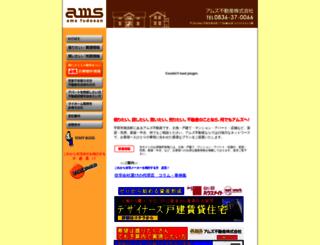 ams-fudosan.com screenshot