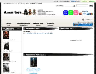 amustoys.com screenshot