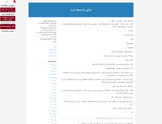 amvaj-darya.blogfa.com screenshot