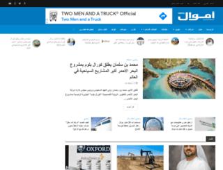 amwal-mag.com screenshot