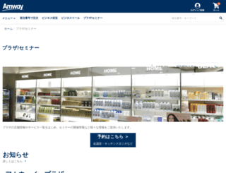 amwayplaza.jp screenshot