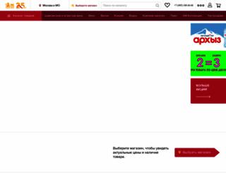 amwine.ru screenshot