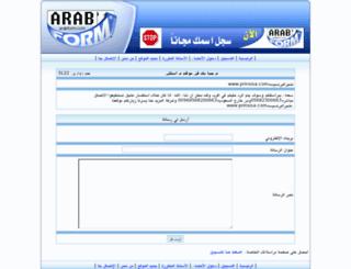 amyossef.arabform.com screenshot