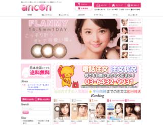 an-con.jp screenshot