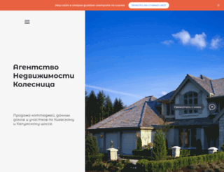 an-kolesnica.ru screenshot