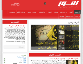 an-nour.com screenshot
