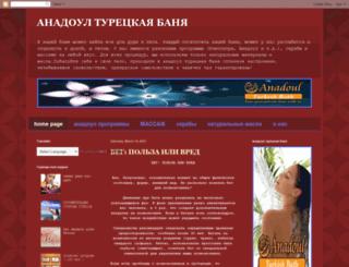 anadoul-hammam.blogspot.com screenshot