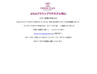 anahotel-okayama.com screenshot