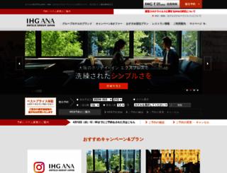anaihghotels.co.jp screenshot