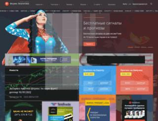 analitika-forex.ru screenshot