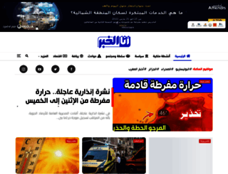 analkhabar.com screenshot