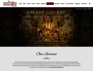 anandmaratha.com screenshot