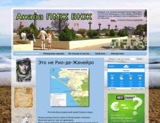anapa-home.com screenshot