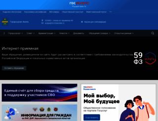 anapa-official.ru screenshot