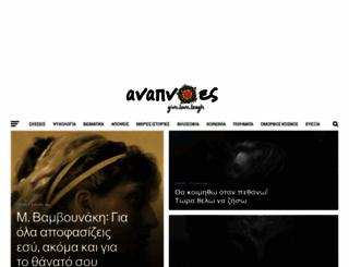anapnoes.gr screenshot