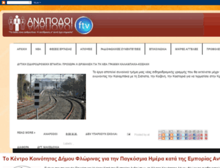 anapodoi.blogspot.com screenshot