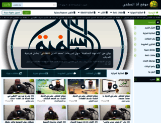 anasalafy.com screenshot