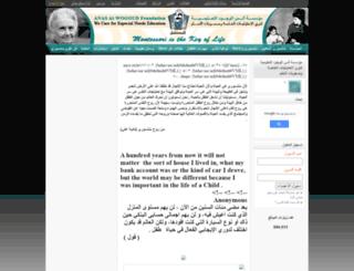 anasalwogoud.kenanaonline.com screenshot