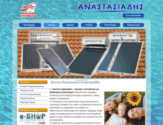 anastasiadisbros.gr screenshot