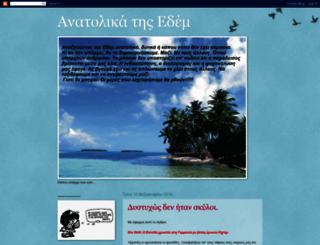 anatolikatisedem.blogspot.com screenshot