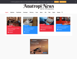 anatropinews.gr screenshot