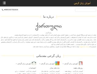 anbani.samgeorgia.com screenshot