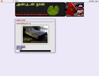 anbudannaan.blogspot.com screenshot